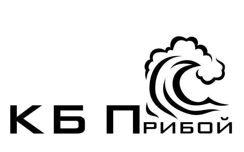 Разработка логотипа и фирменного стиля для КБ Прибой фото f_9985b23decd7a172.jpg