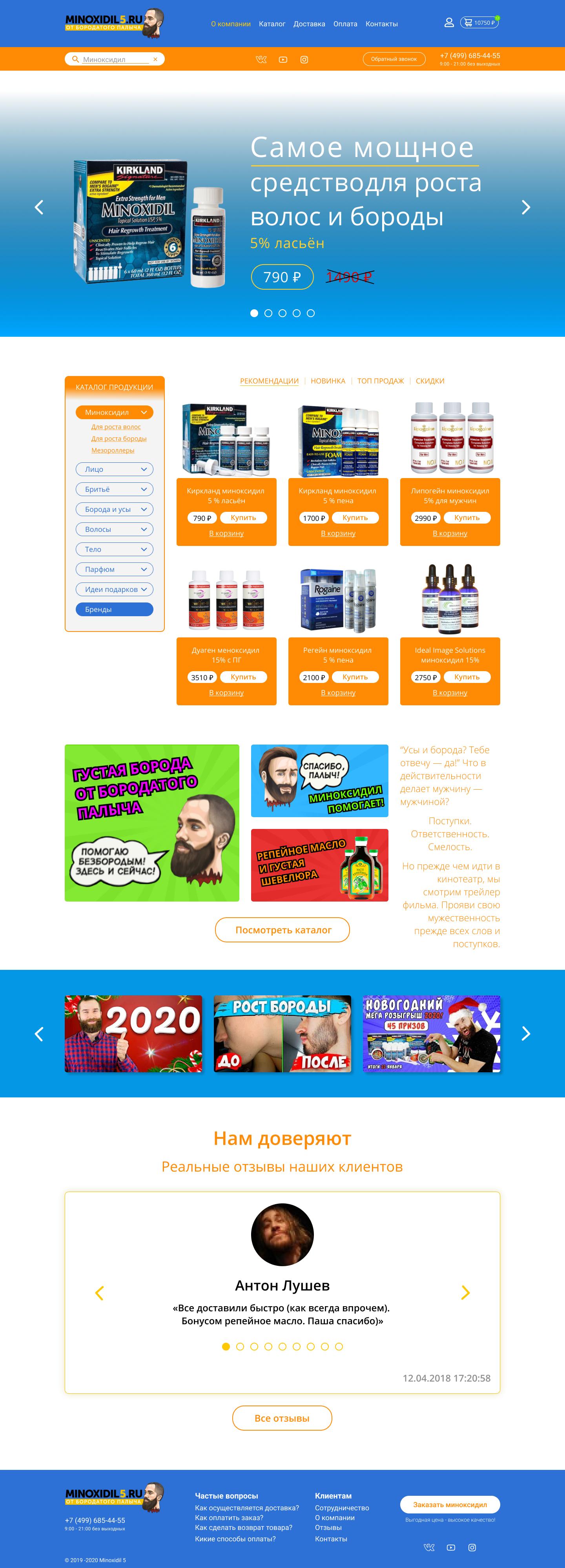 Дизайн главной страницы интернет-магазина фото f_9335e21e199a29de.png