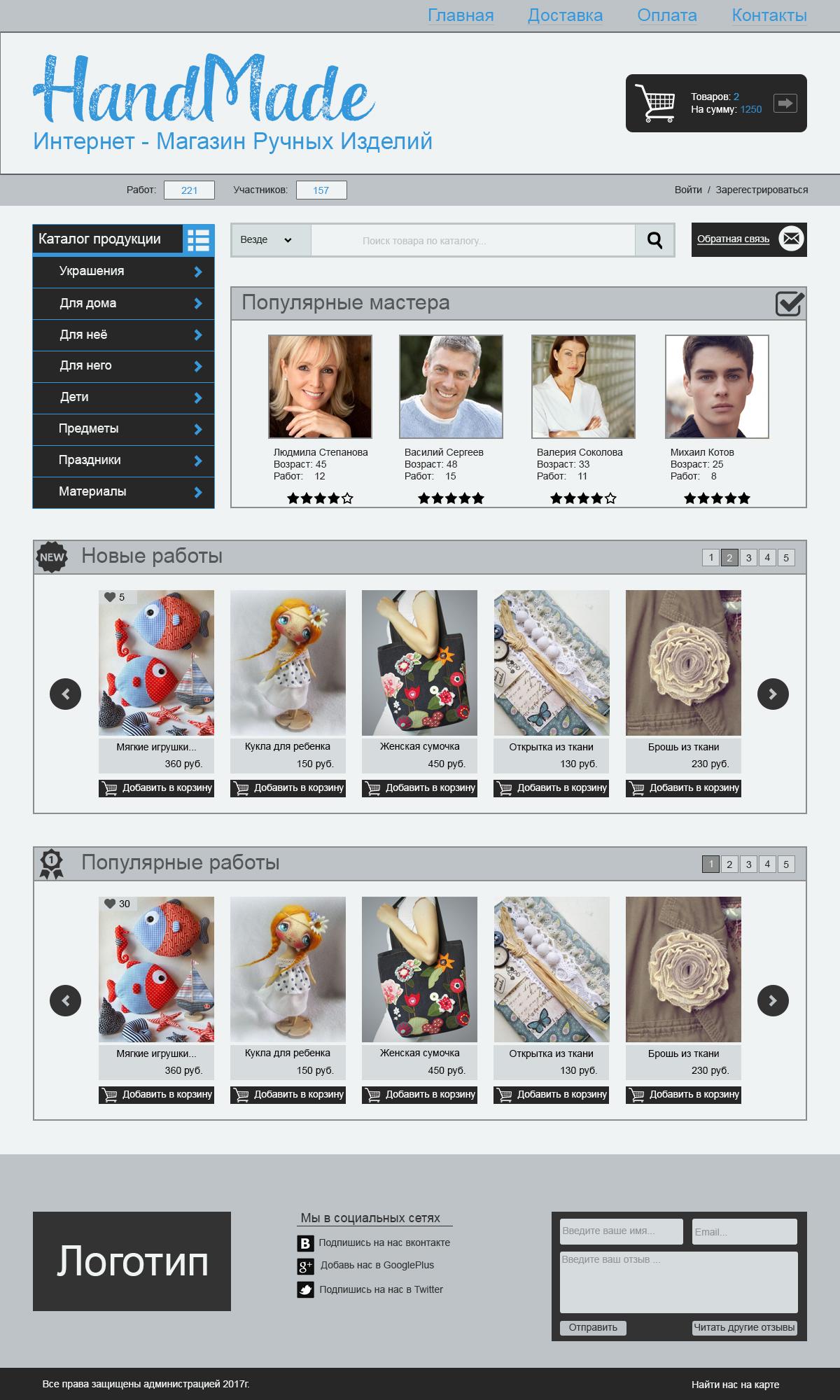 Разработка дизайна портала по тематике handmade. фото f_4635879a71584148.jpg