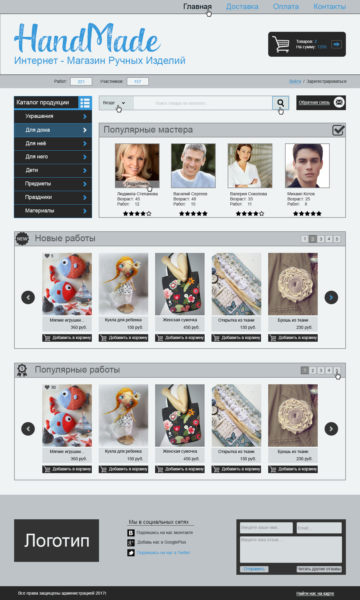 Разработка дизайна портала по тематике handmade. фото f_9955879a71e4000b.jpg