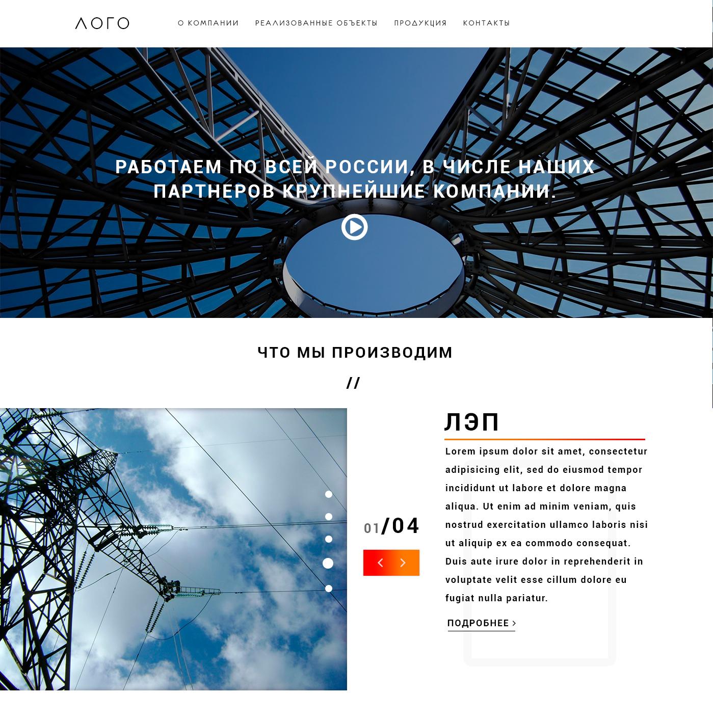 Прототип главной страницы фото f_9605c615cd83bbde.jpg