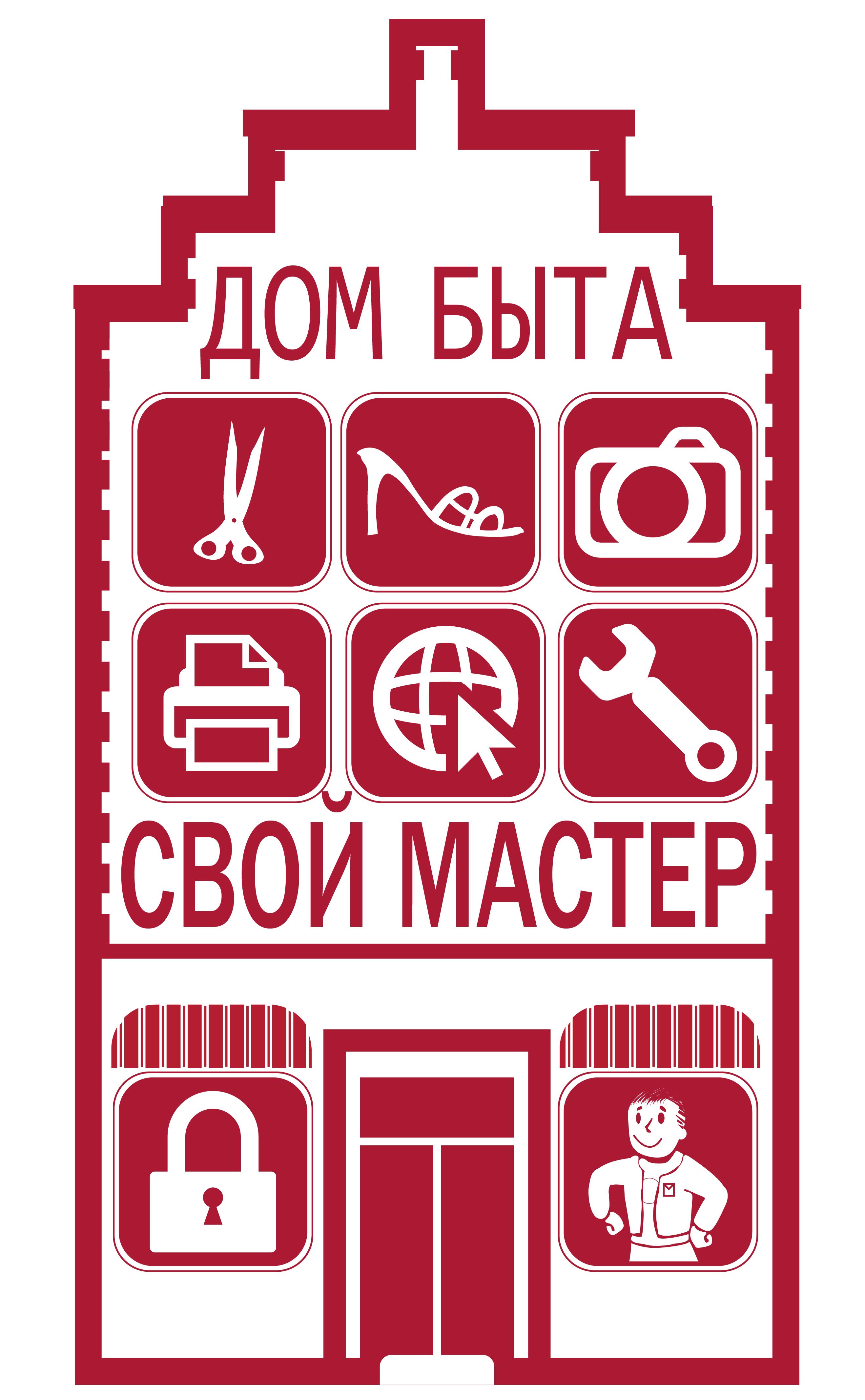Логотип для сетевого ДОМ БЫТА фото f_7585d77e79acb482.png