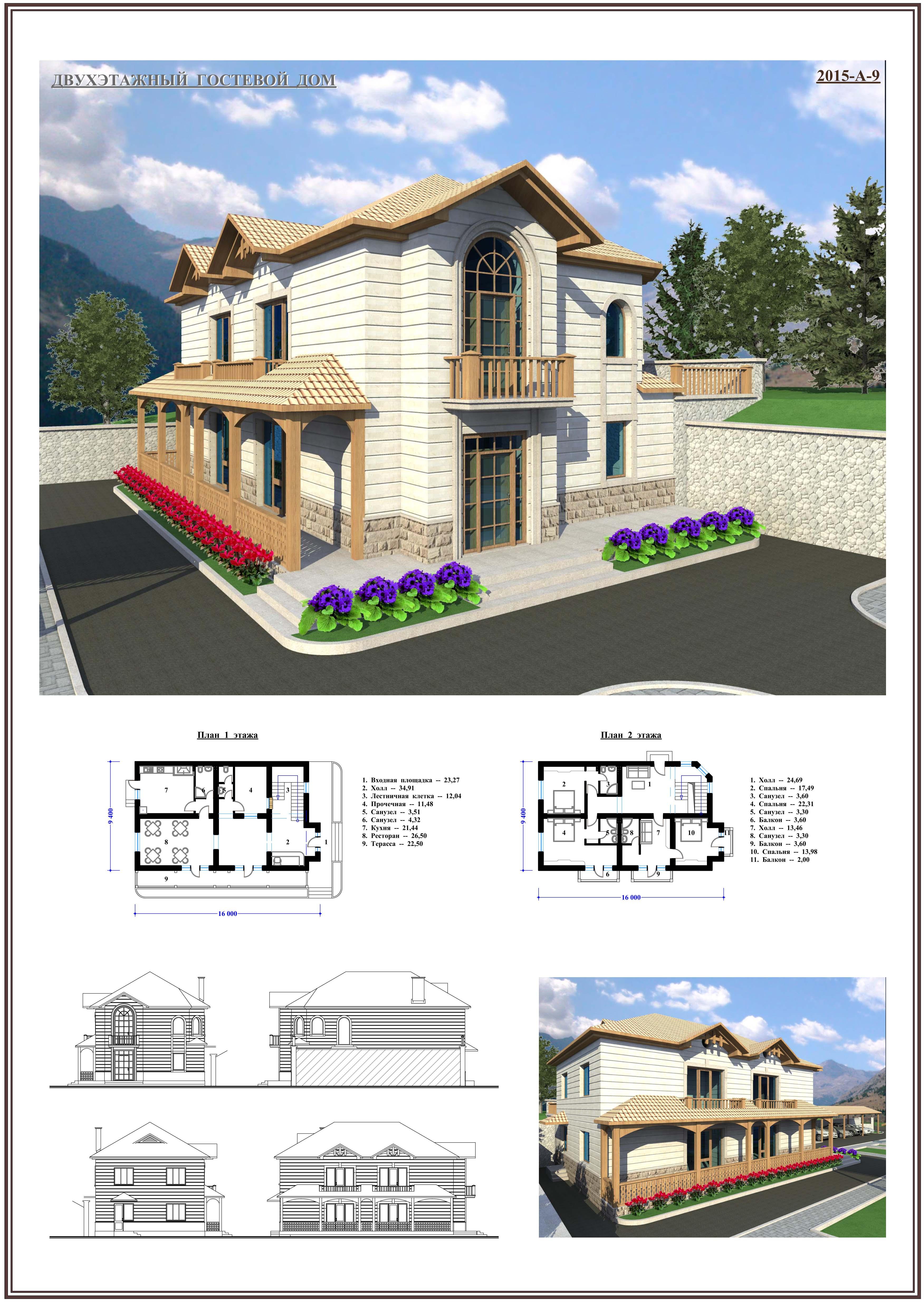 Проект дома А-9