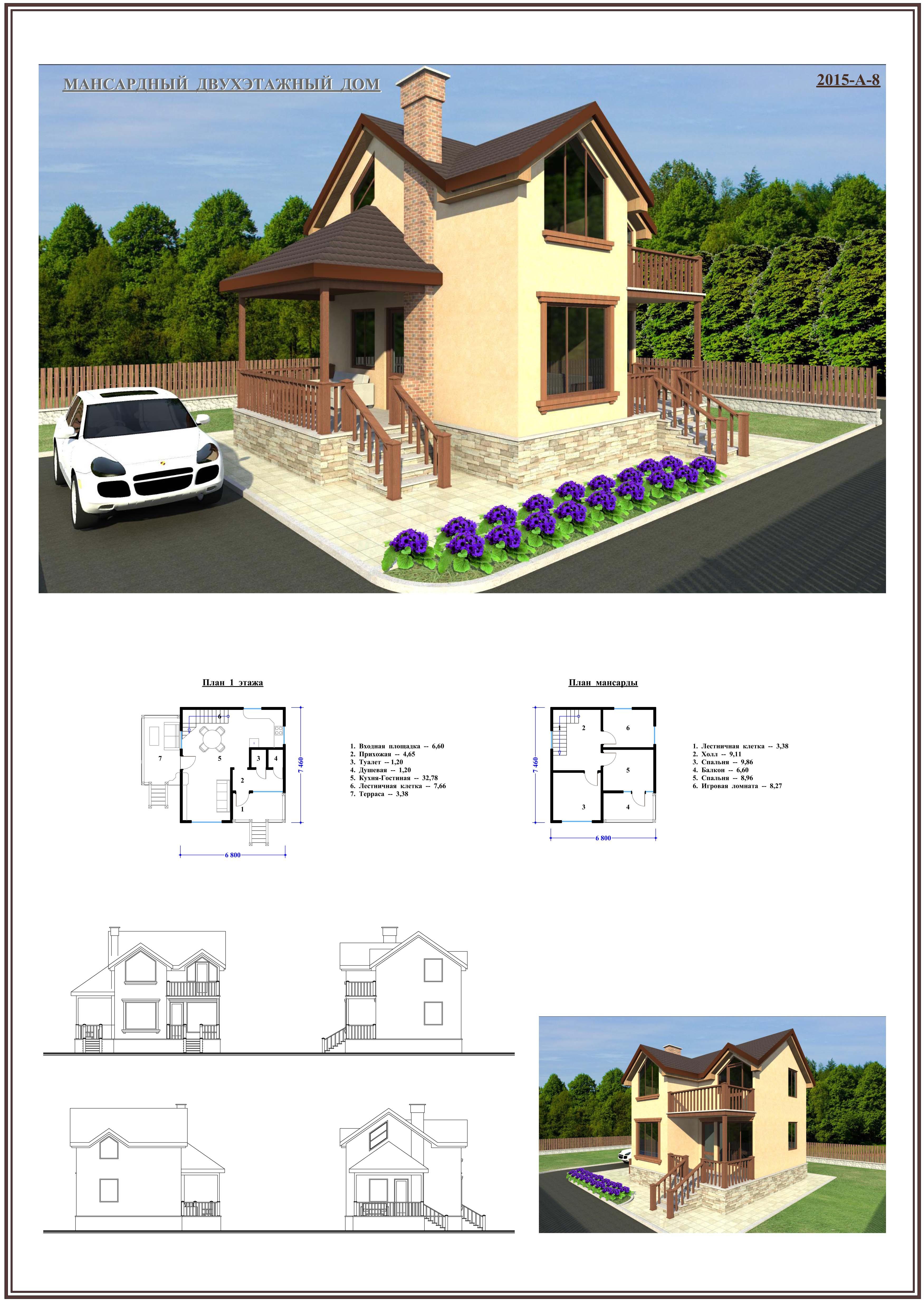 Проект дома А-8