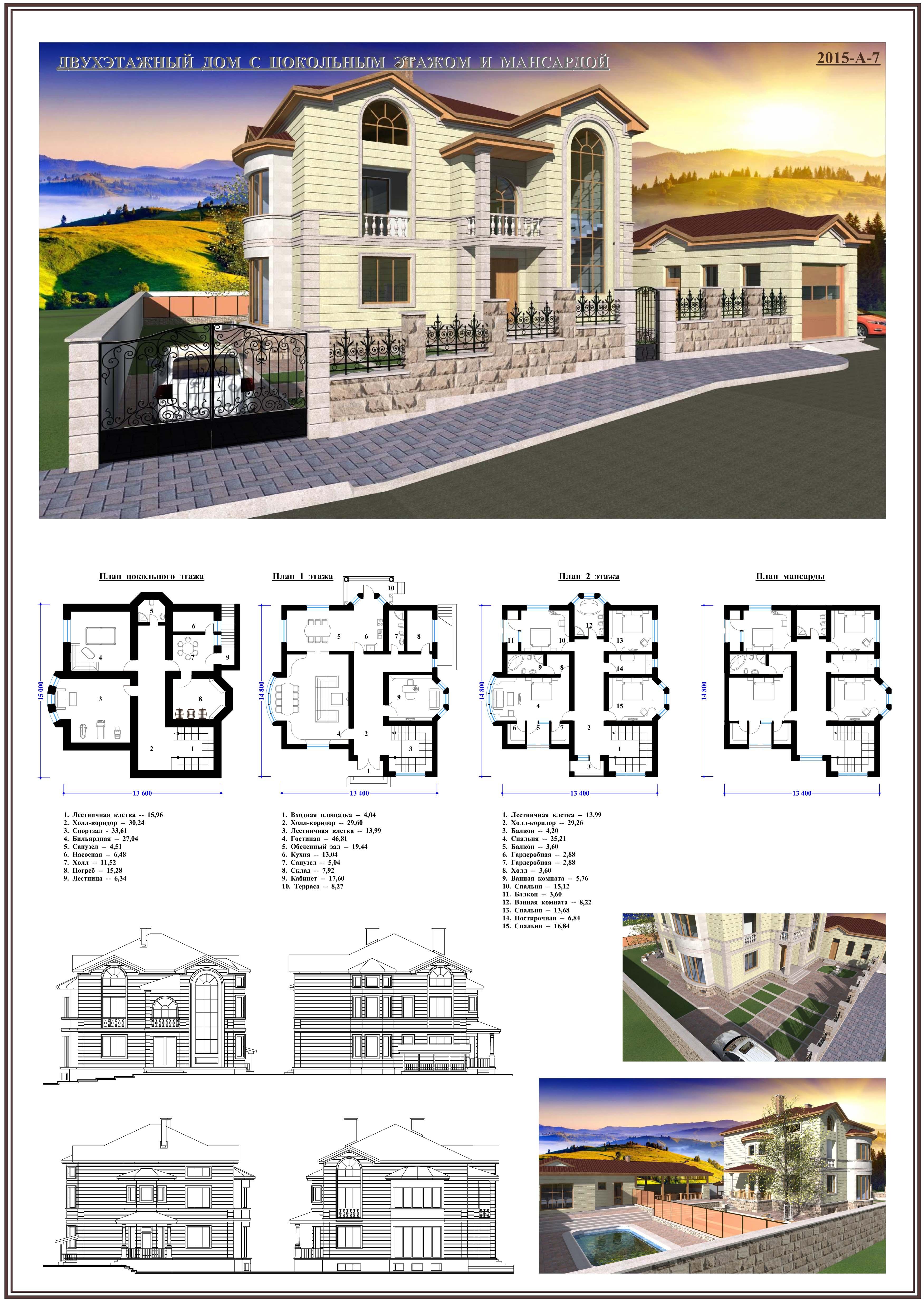 Проект дома А-7