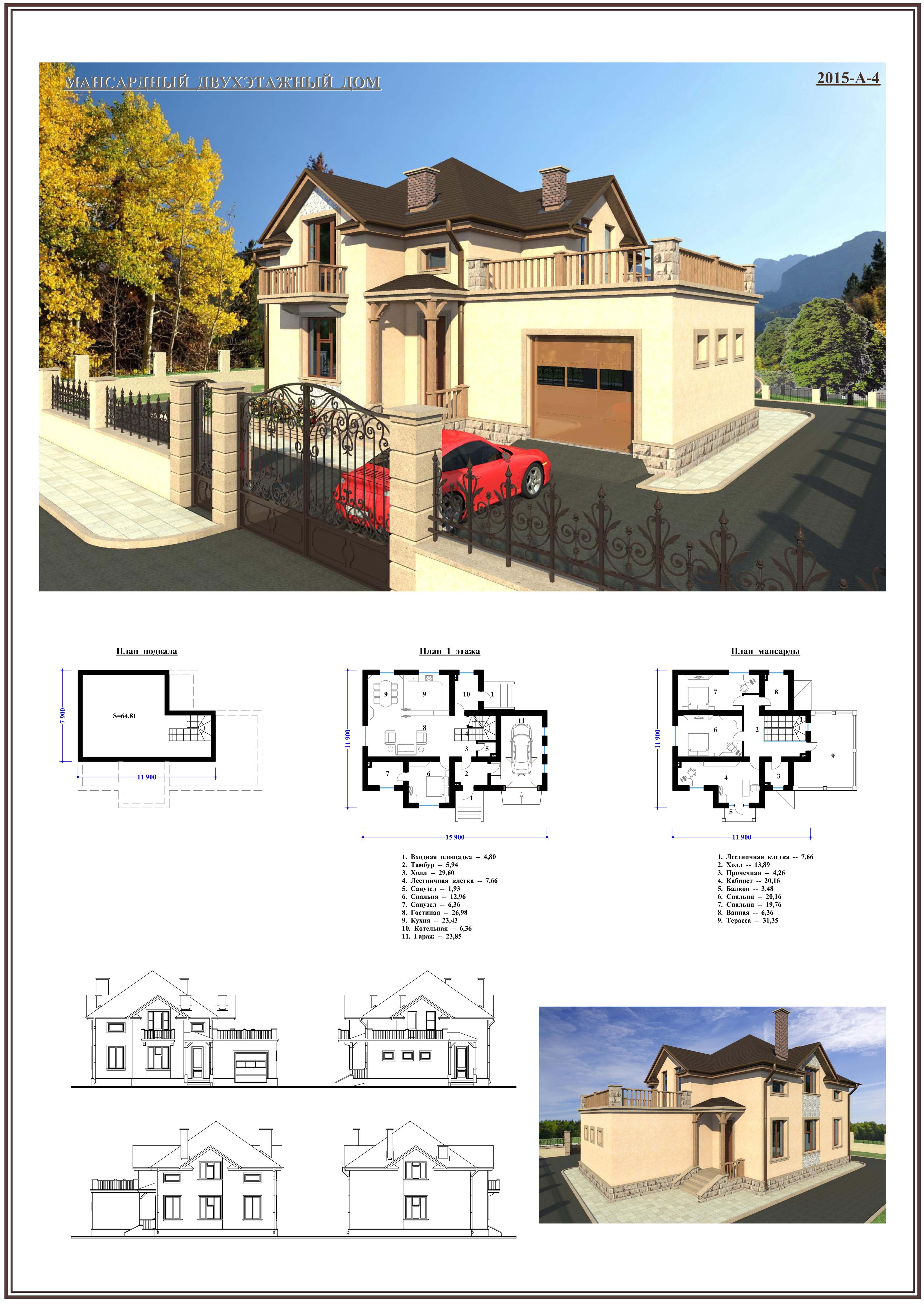 Проект дома А-4