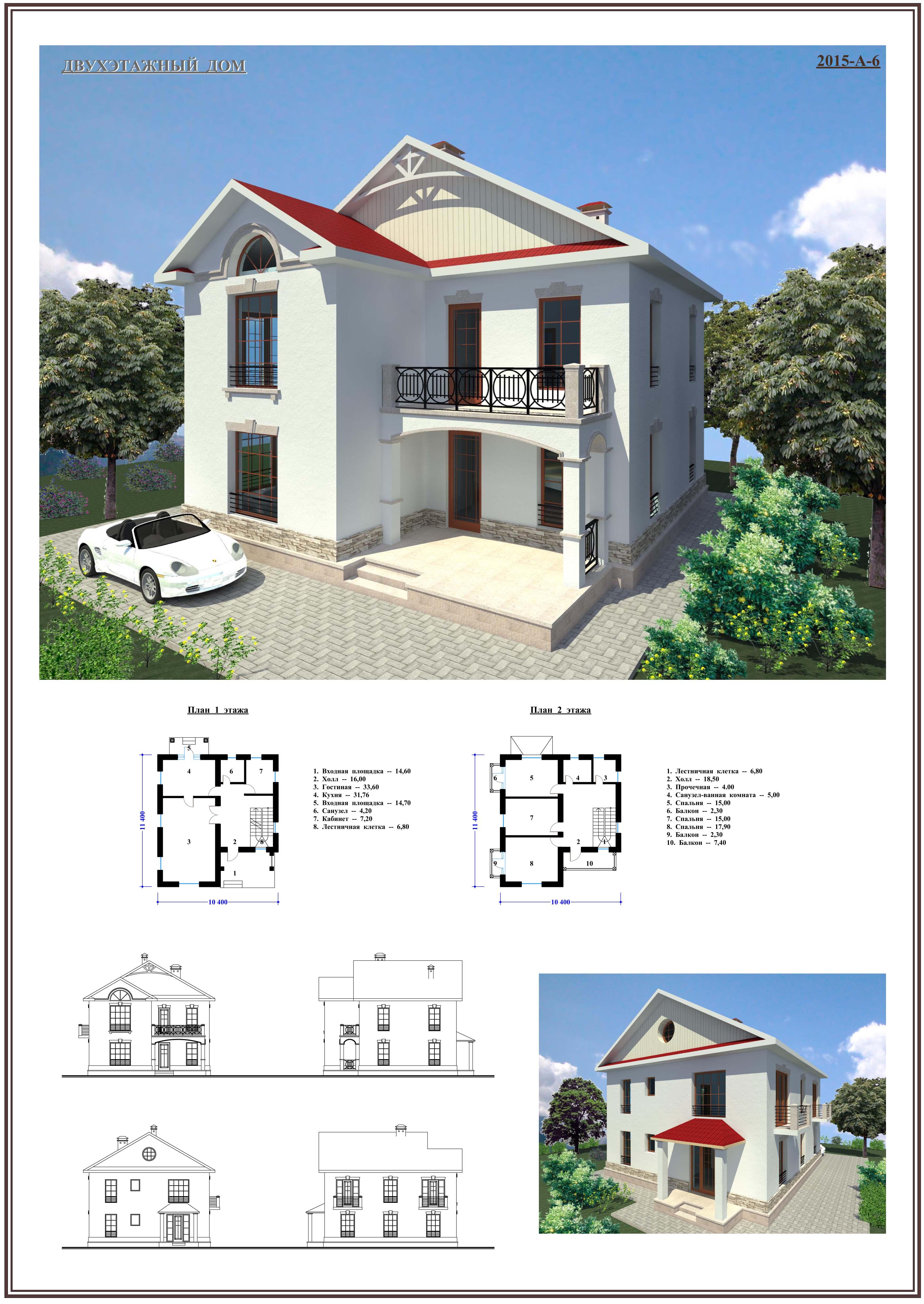 Проект дома А-6
