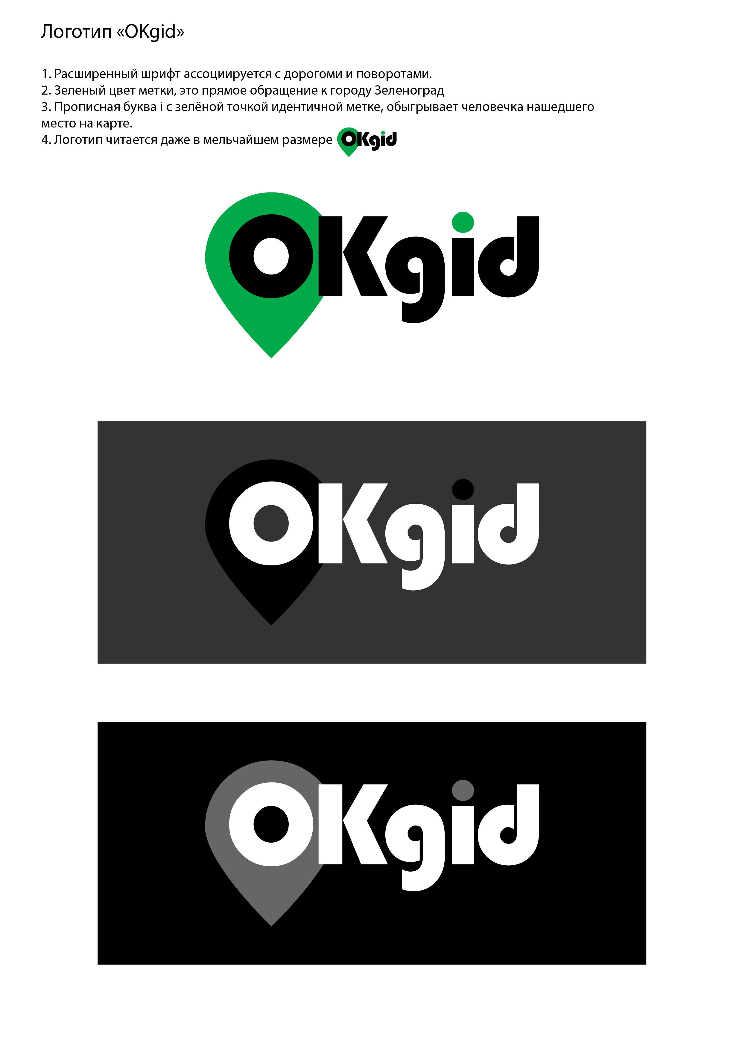 Логотип для сайта OKgid.ru фото f_24257c965538d075.jpg