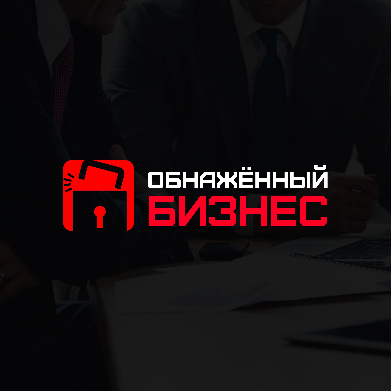 """Логотип для продюсерского центра """"Обнажённый бизнес"""" фото f_9715b9eacbe15182.jpg"""