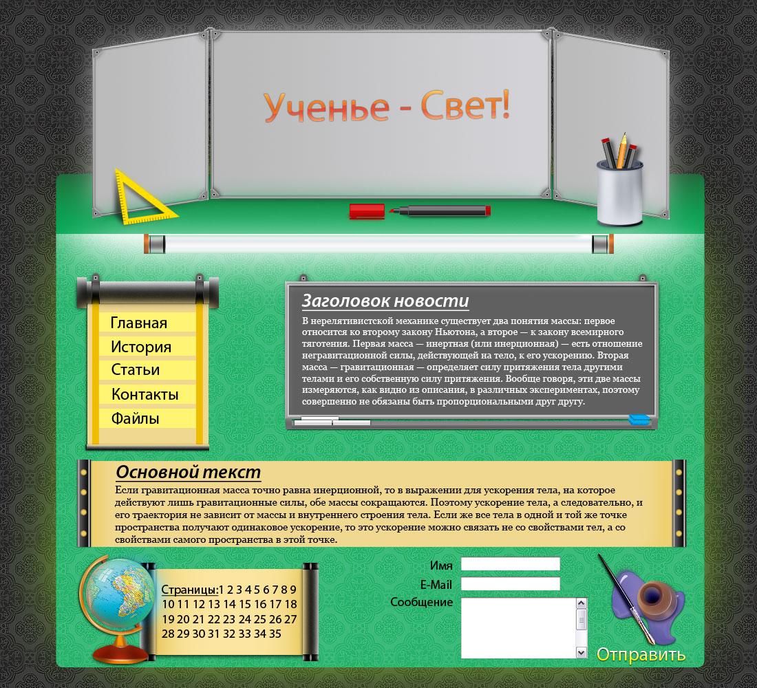 Шаблон образовательного сайта