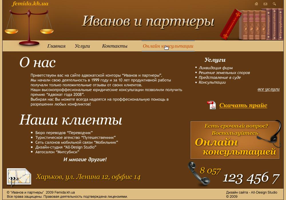 Сайт адвокатской конторы Femida.kh.ua