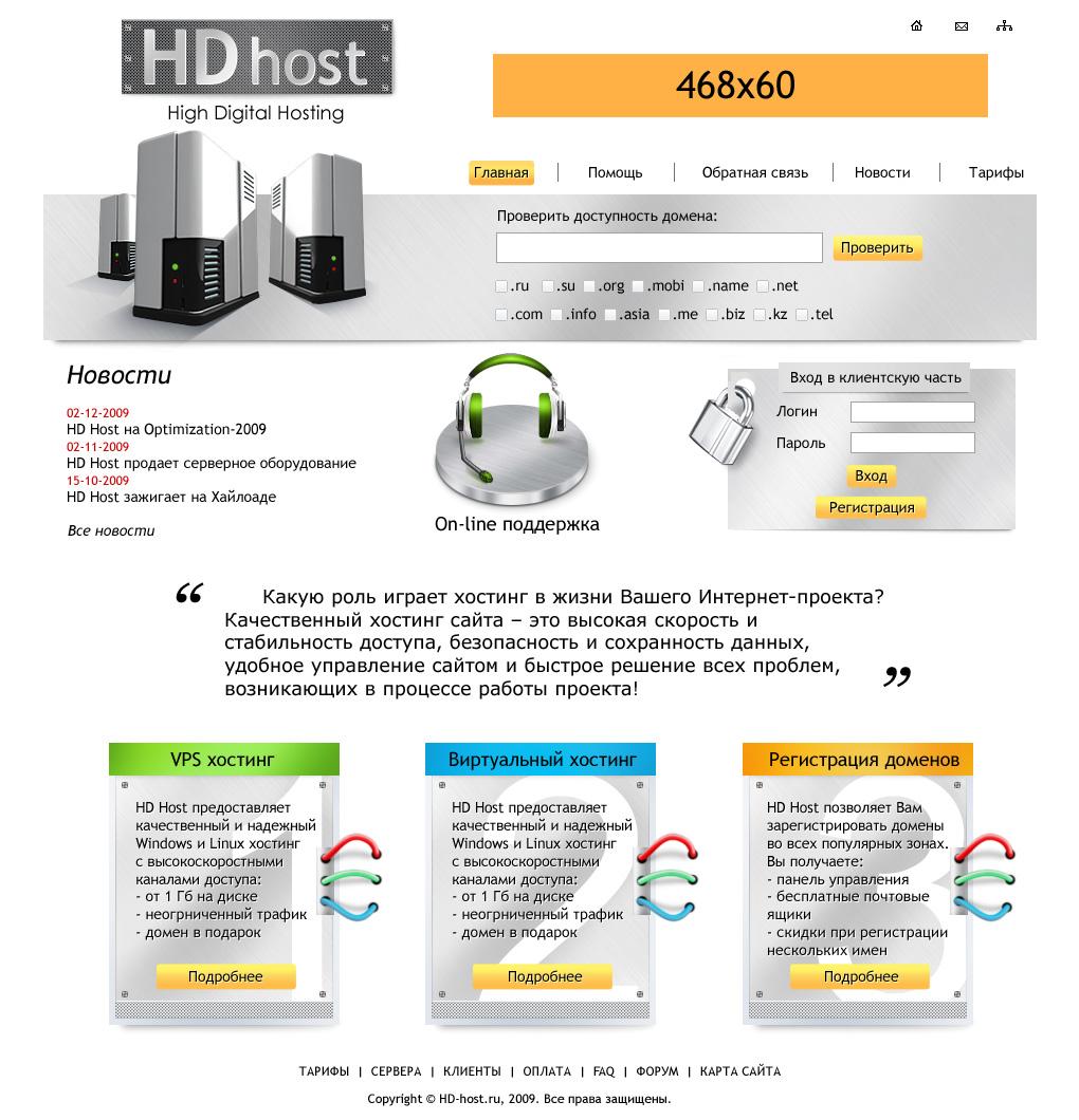 HD Host