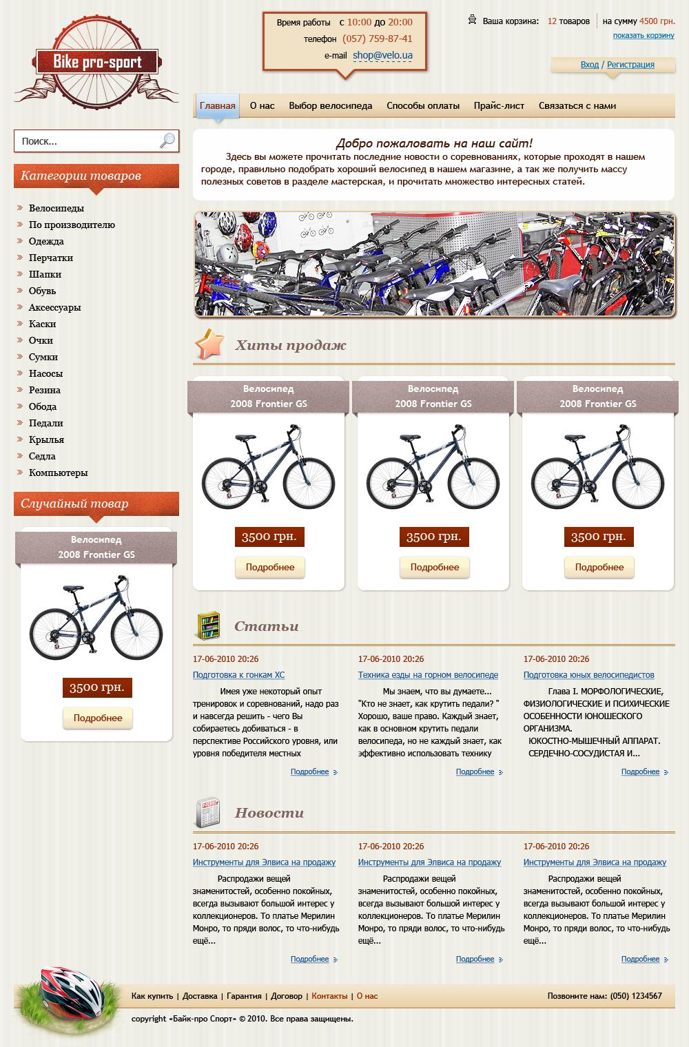 Bike pro-sport