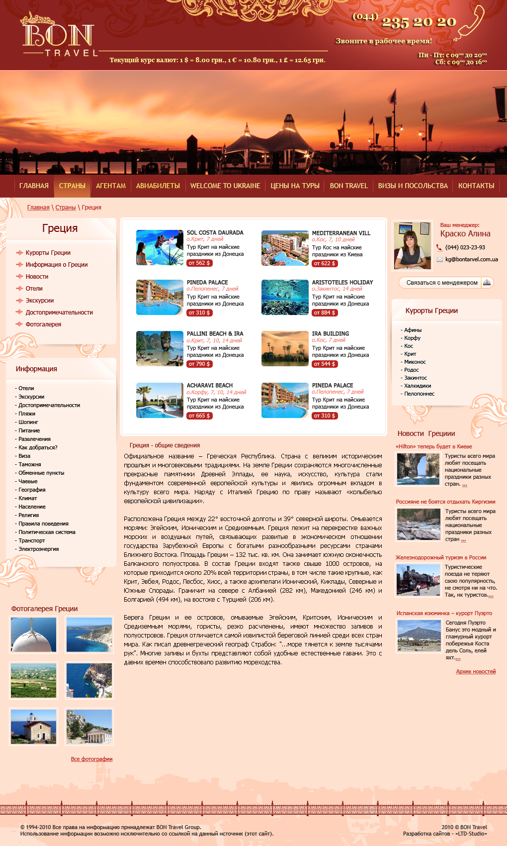 ТурФирма Bon Travel подробности страны