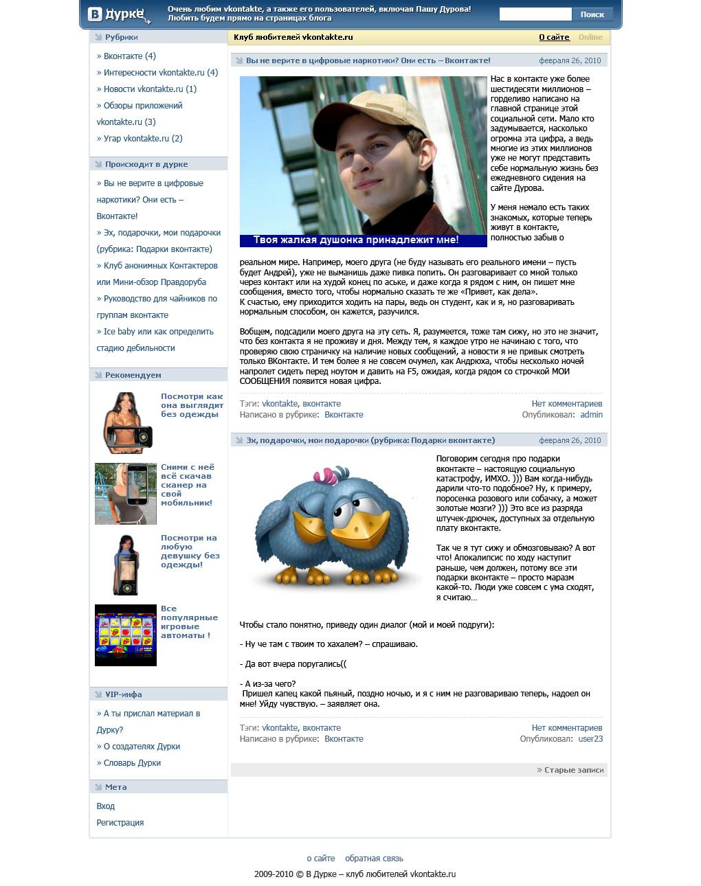 Блог ВДурке
