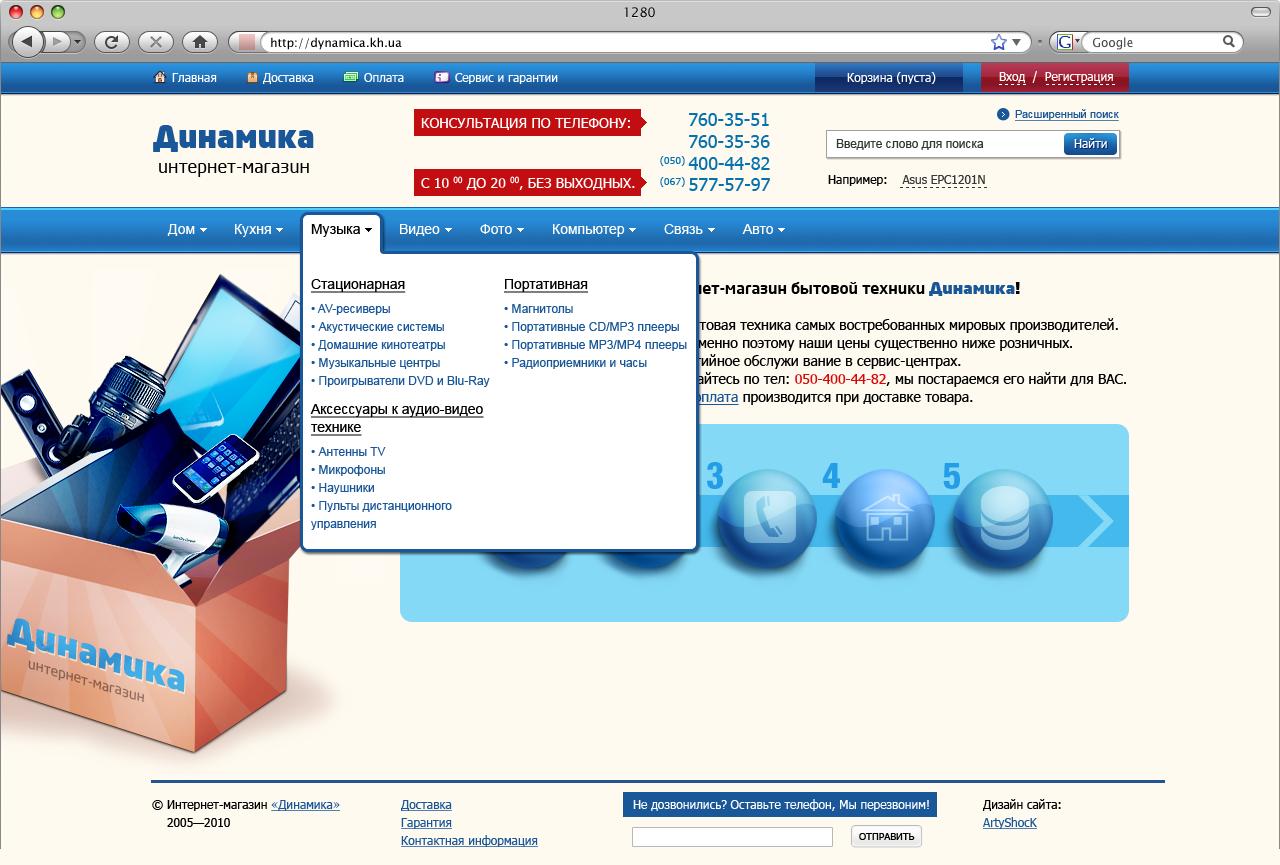 Дизайн для интернет-магазина