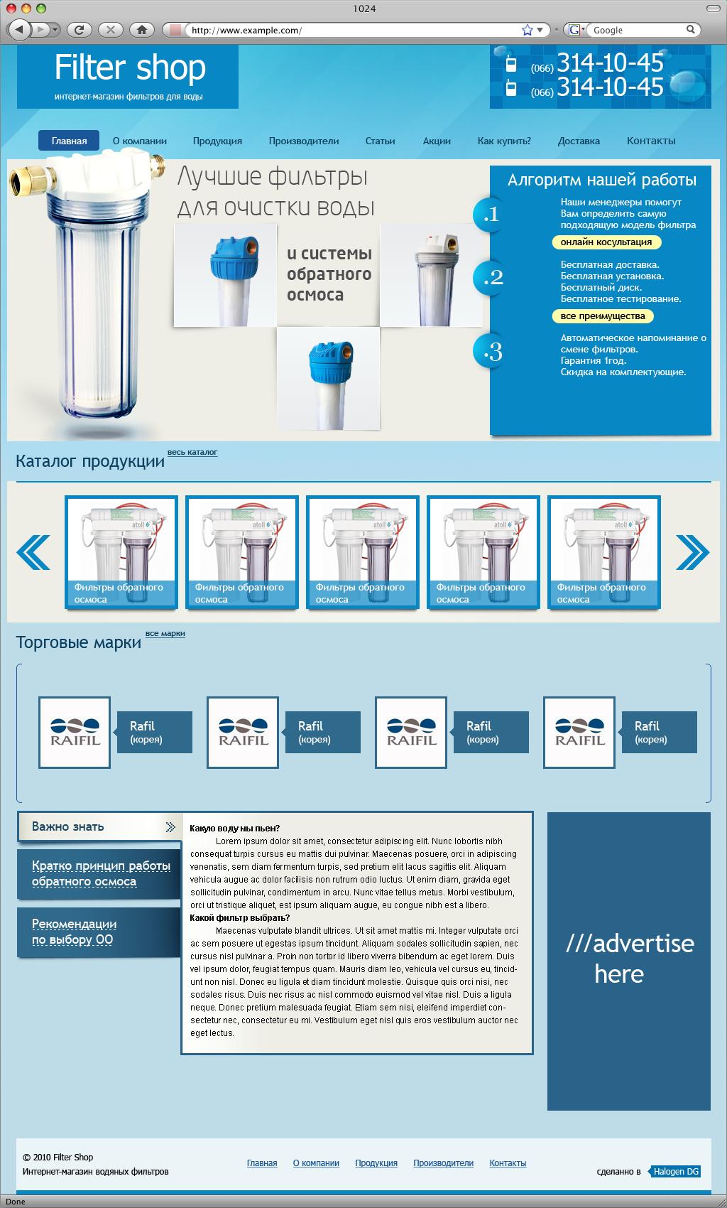 Онлайн магазин фильтров для воды
