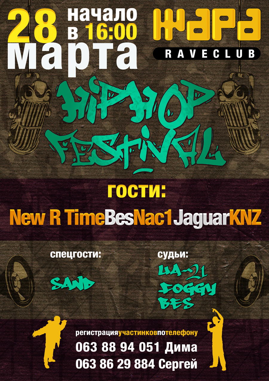 Плакат для HIPHOP FESTIVAL