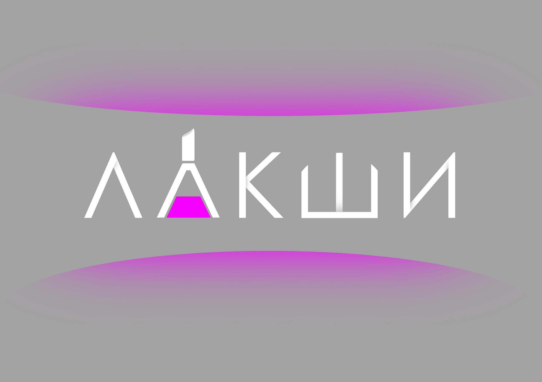 Разработка логотипа фирменного стиля фото f_3665c5840090e846.jpg