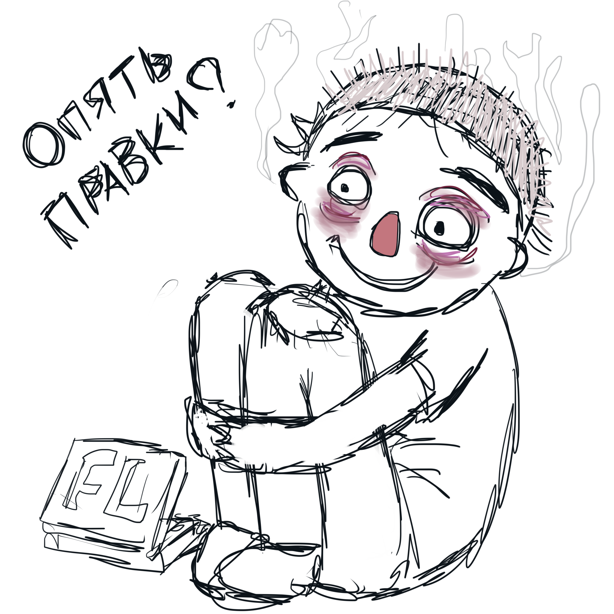 Стикерпаки на день фриланса для FL.ru фото f_6755cc5e8d1186cc.png