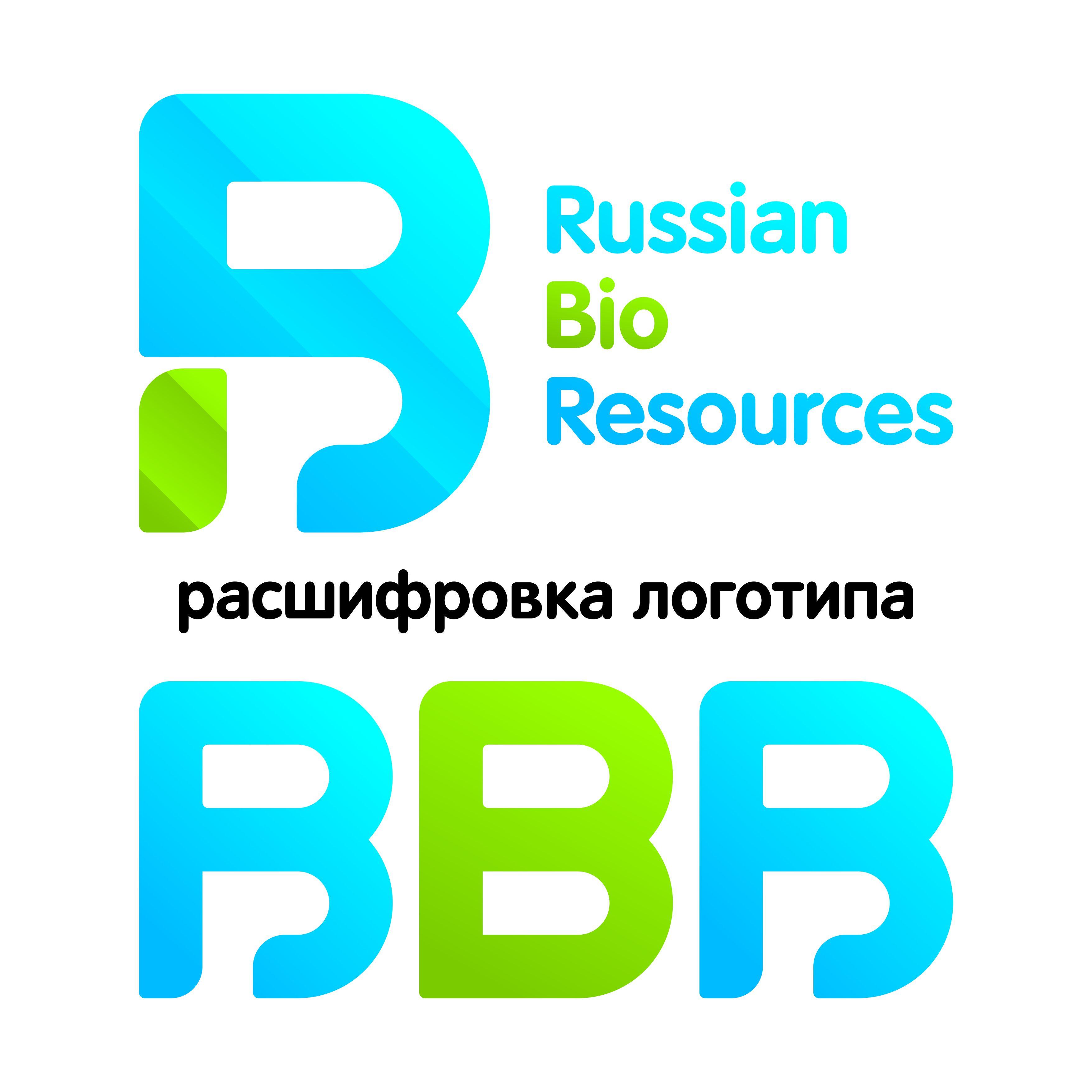 Разработка логотипа для компании «Русские Био Ресурсы» фото f_36658fceb5e55304.jpg
