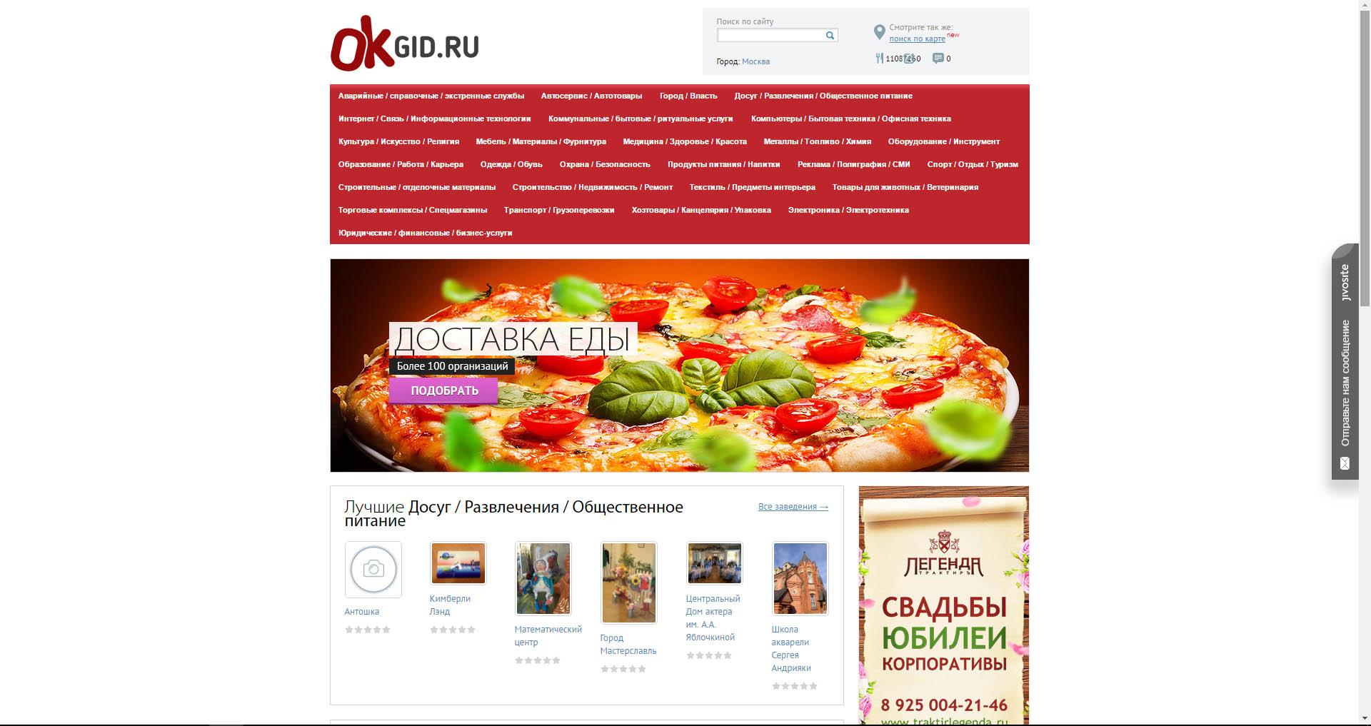 Логотип для сайта OKgid.ru фото f_92557c2d99eafeaa.jpg