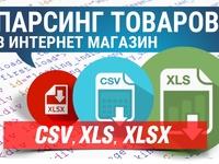 Парсинг сайтов, товаров с магазинов в csv, xls, xlsx, первые 3 заказа по 400...