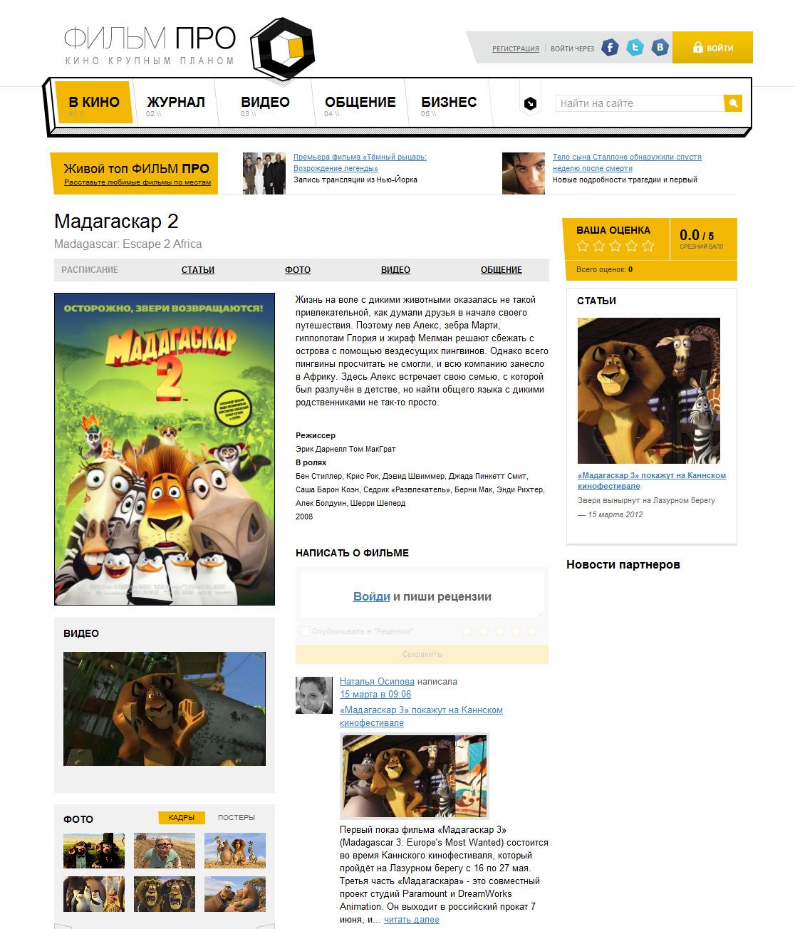 Внесение фильмов на сайт filmpro.ru