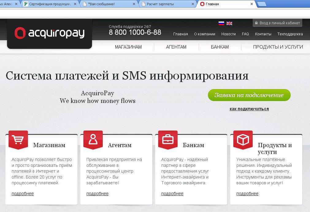 Внедрение и доработка Sugar CRM для AcquiroPay.com ( финансовые услуги )