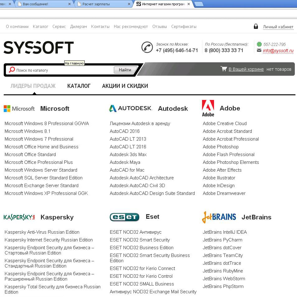 SysSoft.ru - разработка новой версии сайта. Интеграция с 1С, Assist.