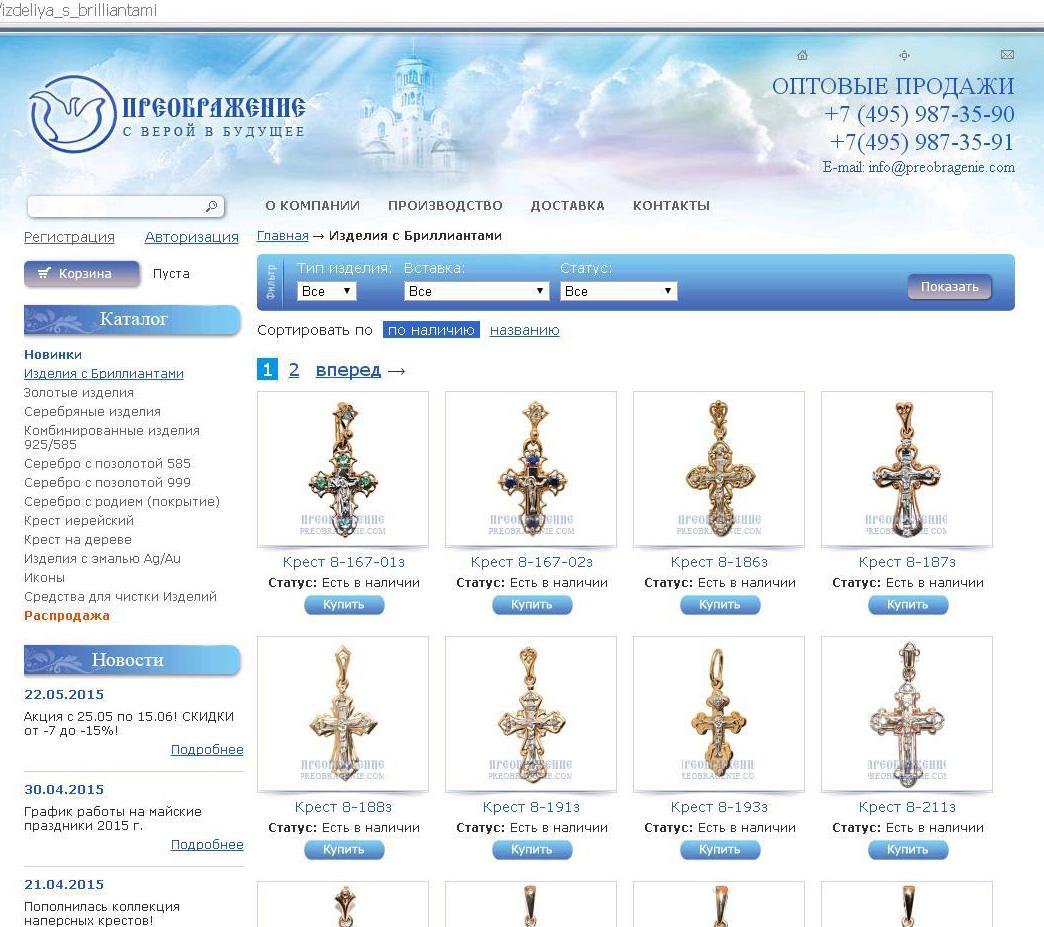 Preobragenie.com ( ювелирка ) – разработка нового сайта, интеграция с 1С