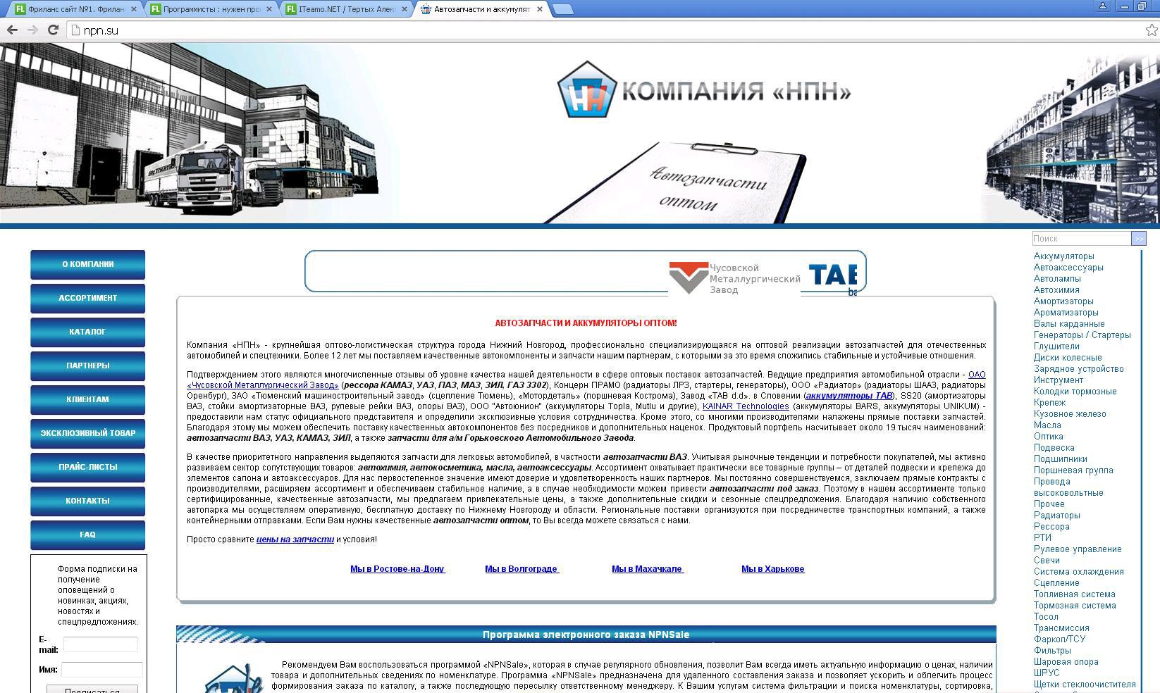 Доработка vTiger CRM для Npn.su  ( поставщик запчастей )