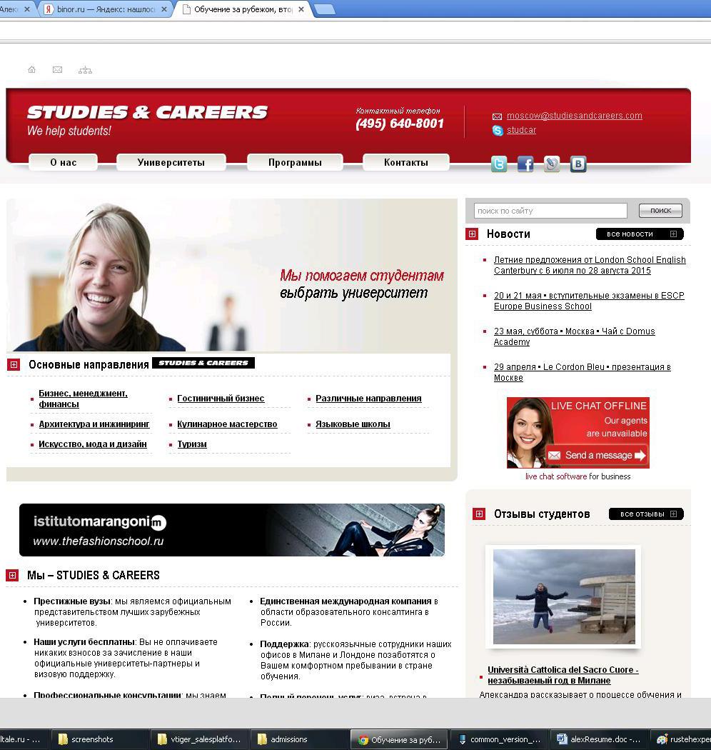 Внедрение и доработка SugarCRM для StudCar.ru ( обучение за рубежом )