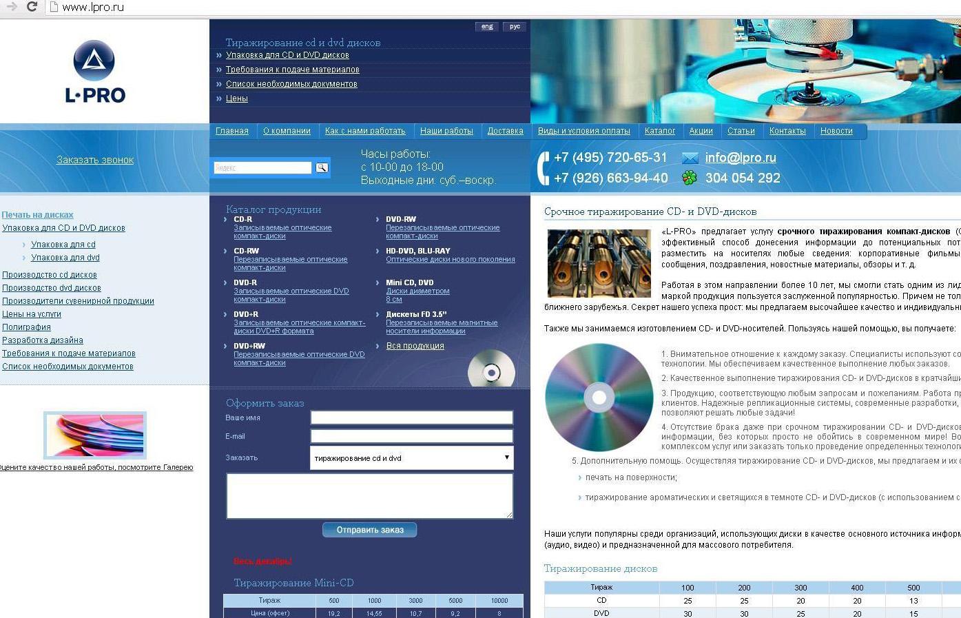 Разработка модулей vTigerCRM для LPro.ru ( производство дисков )