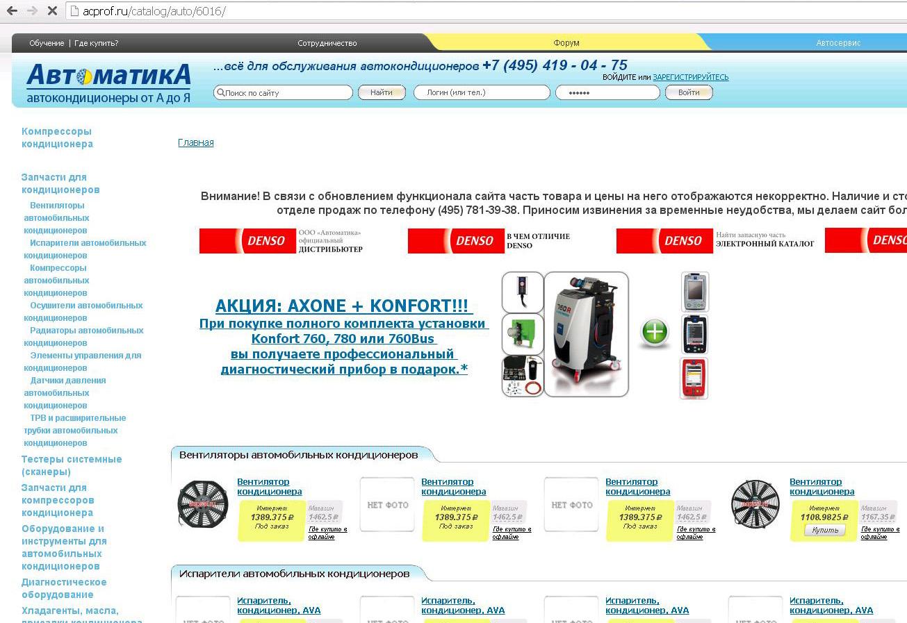 Доработка оформления заказа, обмена с 1С для acprof.ru