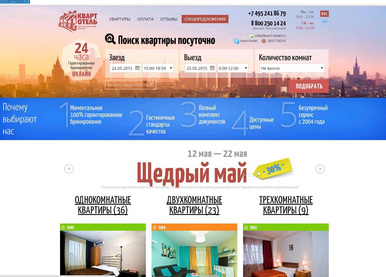 Доработка бронирования для сайта kvart-hotel.ru, интеграция дизайна, обмен 1С, шлюз банка
