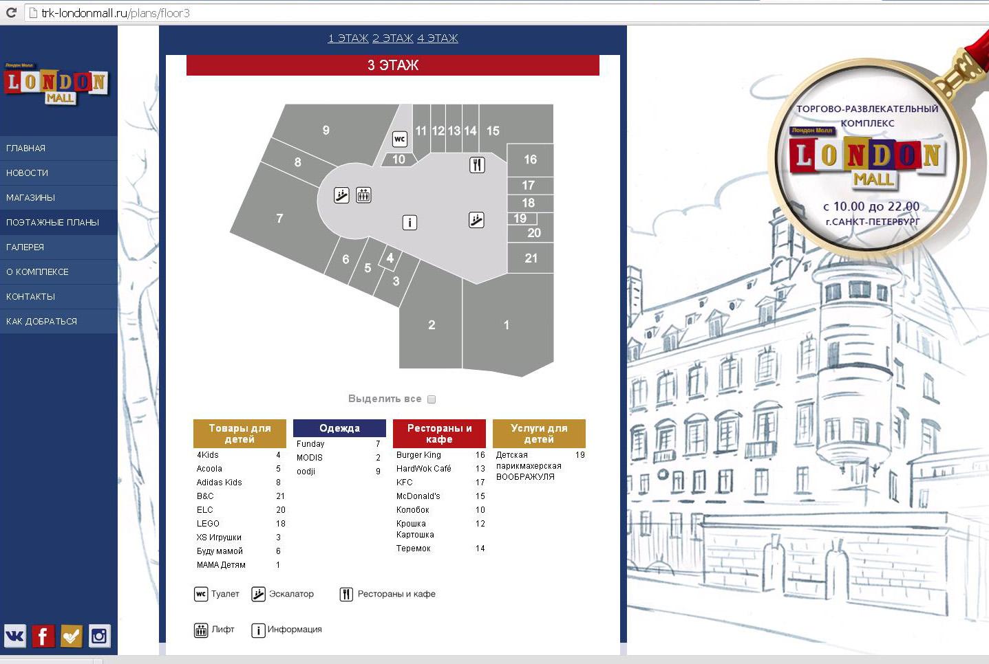 """Интерактивная карта этажей ТЦ """"Лондон-Молл"""" в Питере"""