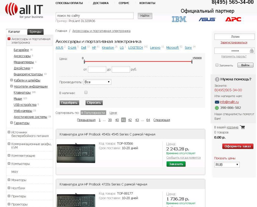 Разработка под ключ интернет-магазина Mallit.ru ( железо и ПО )