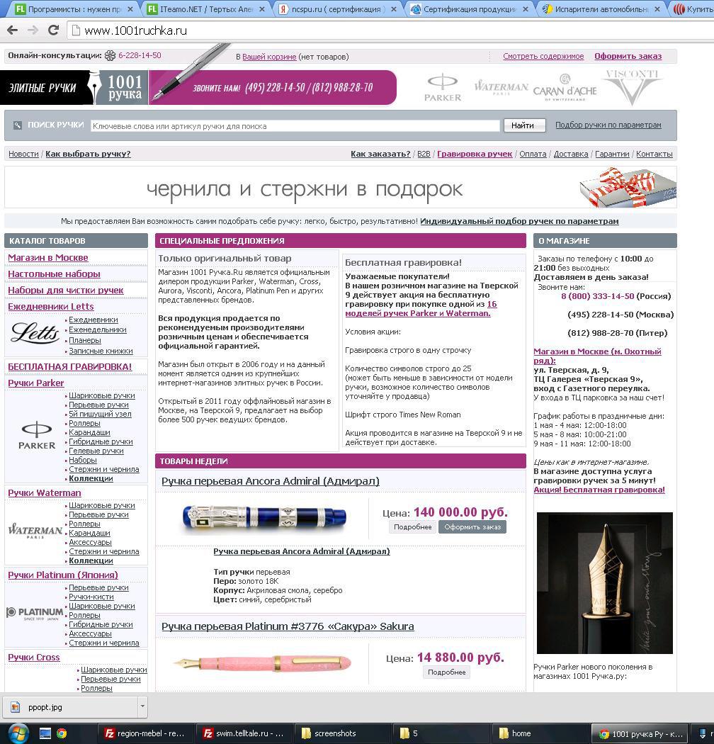 Доработка пары модулей для ИМ 1001ruchka.ru
