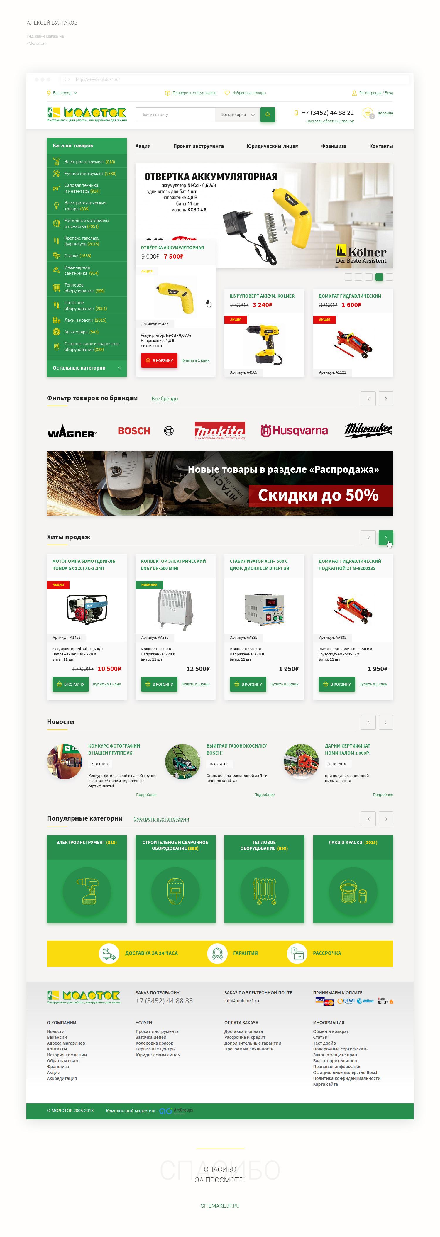 Редизайн магазина «Молоток»