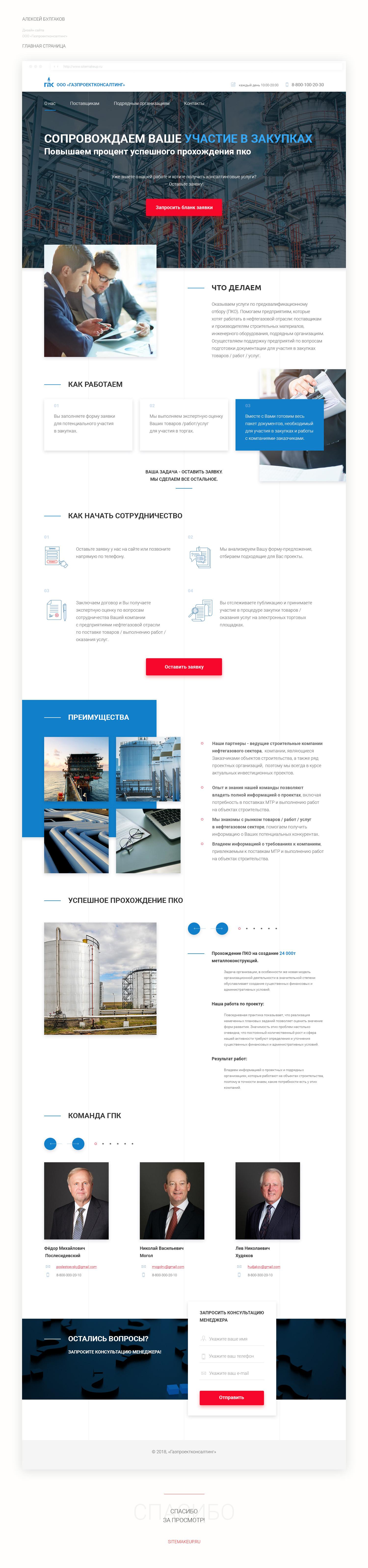 Дизайн сайта ООО «Газпроектконсалтинг»
