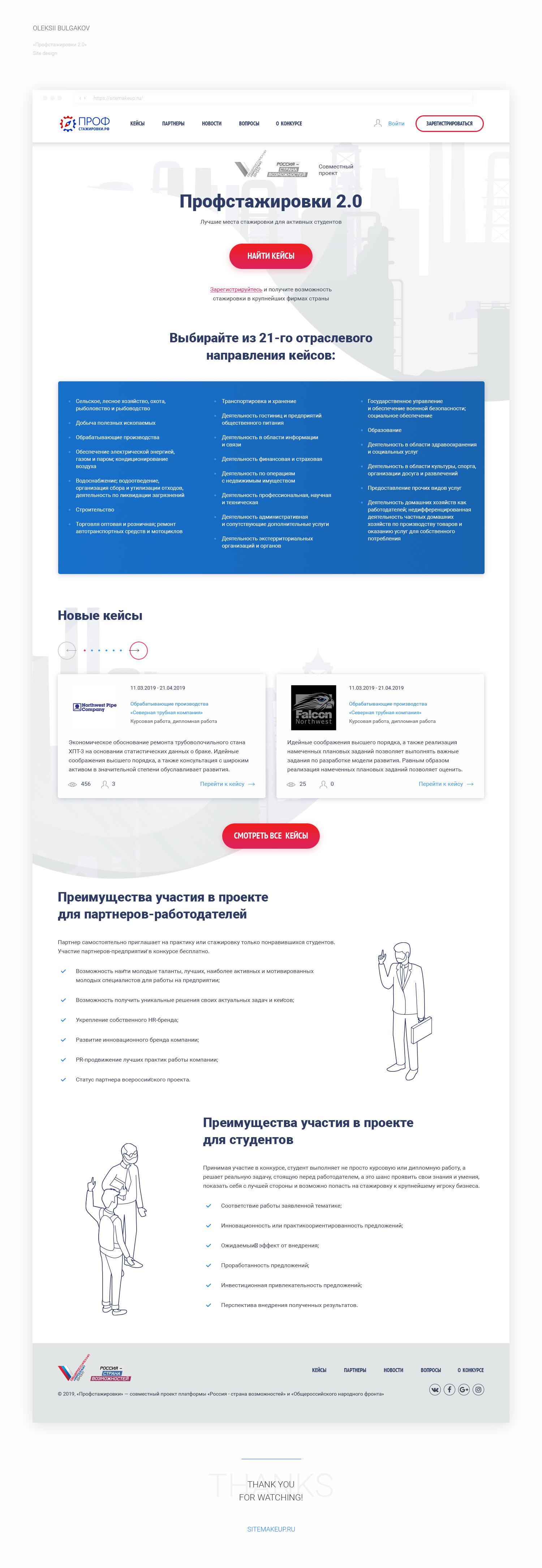 Адаптивный дизайн сайта «Профстажировки 2.0»