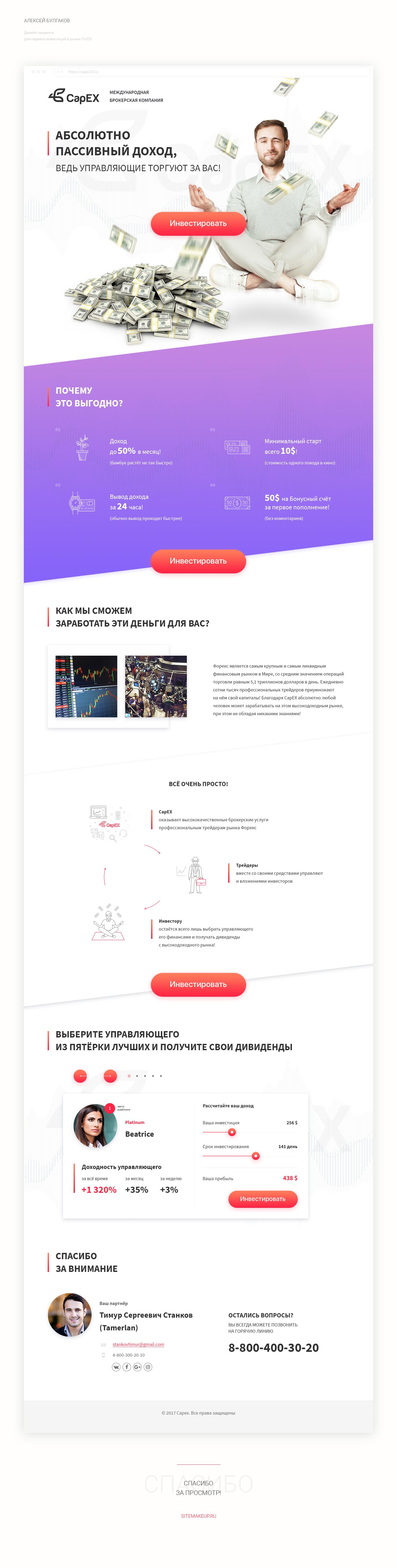 Дизайн лендинга для сервиса инвестиций в рынок ForEX