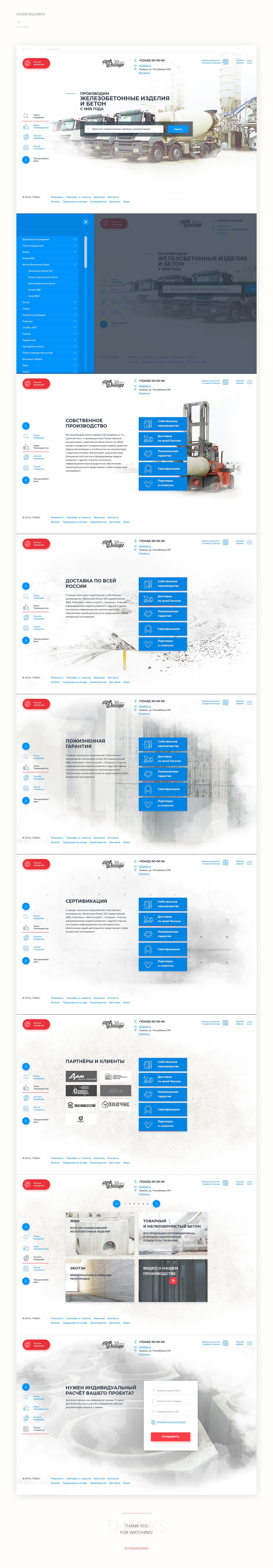 Дизайн сайта завода железобетонных изделий