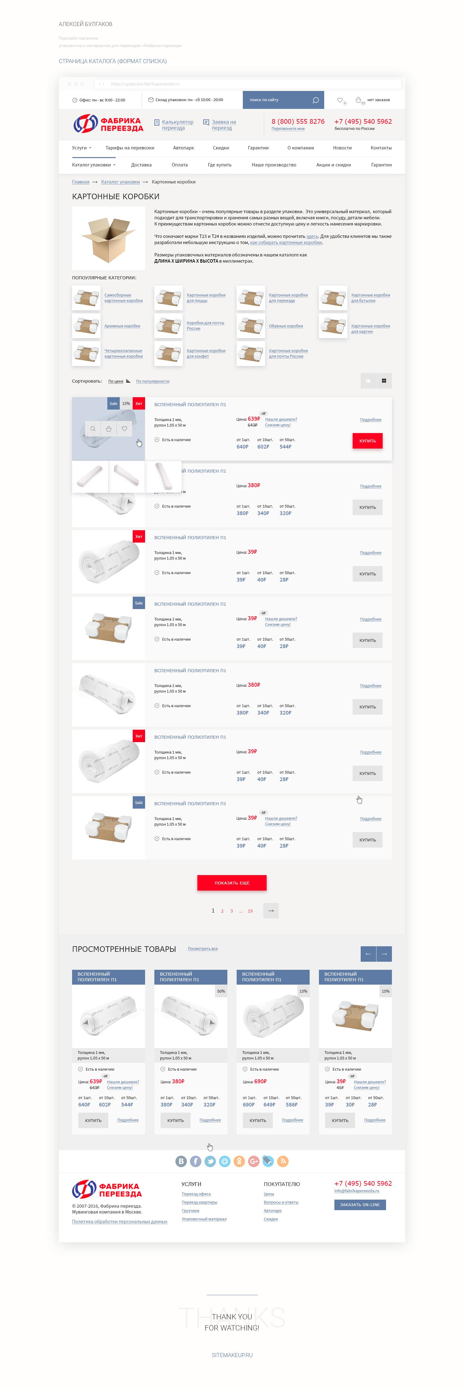 Редизайн магазина упаковочных материалов