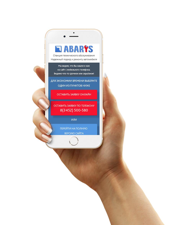 Дизайн лендинга для СТО «ABARIS»
