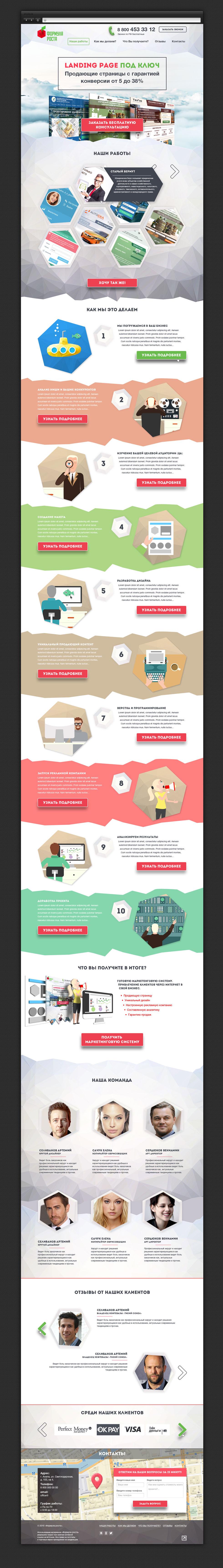 Дизайн одностраничного сайта веб-студии «Формула роста»