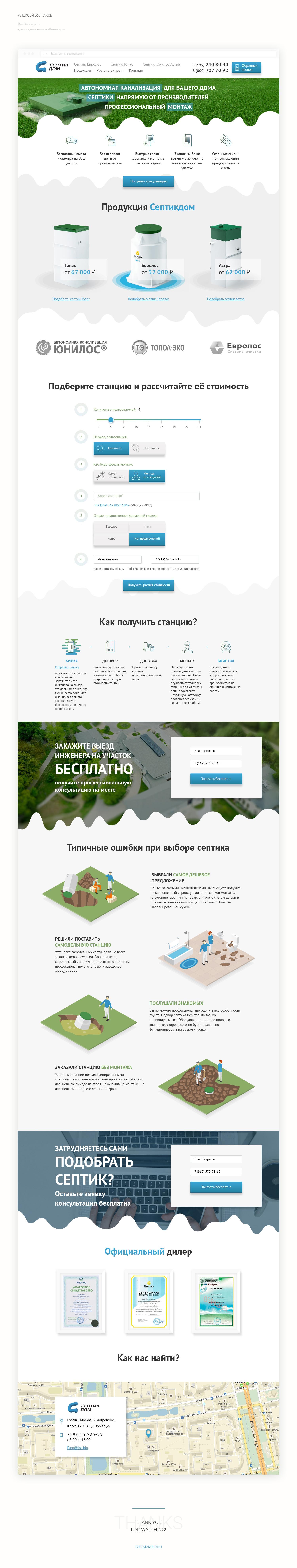 Дизайн лендинга для продажи септиков «Септик дом»