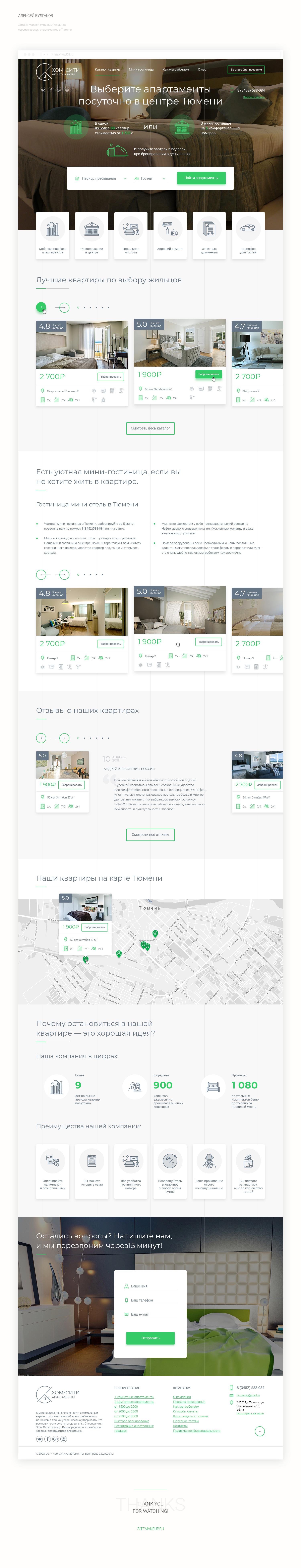 Дизайн главной страницы / лендинга для сервиса аренды апартаментов в Тюмени