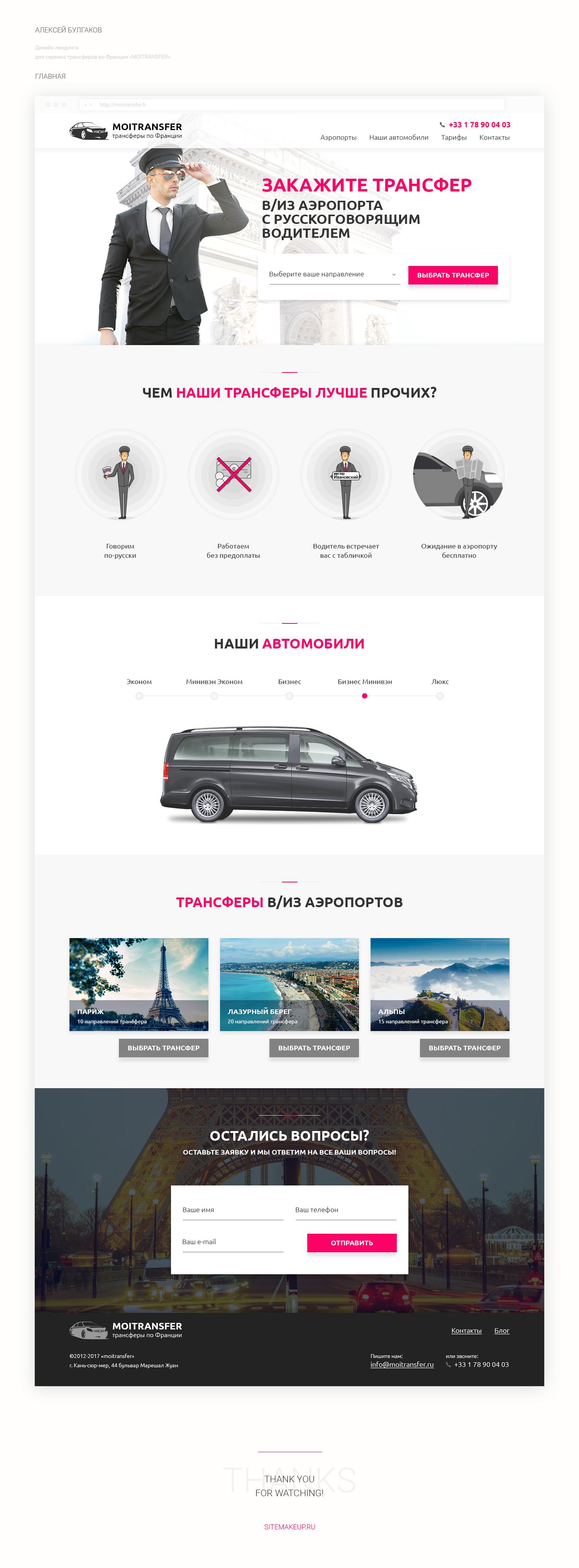 Дизайн лендинга для сервиса трансферов во Франции «MOITRANSFER»